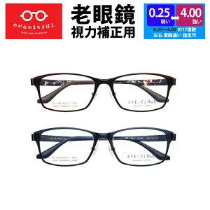 老眼鏡 かっこいい老眼鏡 スクエア 格好いい アイクラウド メンズ シニアグラス 左右違い 度数調整 ブルーライトカット 選べる度数 0.25 0.5 0.75 1.0 1.25 1.5 1.75 2.0 2.25 2.5 2.75 3.0 3.25 3.5 3.75 4.0 レ
