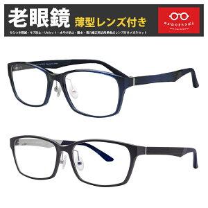 老眼鏡 鯖江ワークス アイクラウド かっこいい老眼鏡 スクエア 格好いい ワイド メンズ シニアグラス 左右違い 度数調整 ブルーライトカット 選べる度数 0.25 0.5 0.75 1.0 1.25 1.5 1.75 2.0 2.25 2.5 2.7