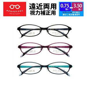 遠近両用メガネ HOYA 累進レンズ付き 処方箋 アイクラウド オーバル 痛くない おしゃれ 女性 UVカット ブルーカット 花粉 防塵 保護 UV 紫外線 飛沫 予防 対策 遠近両用老眼鏡 ケース付き ブラ