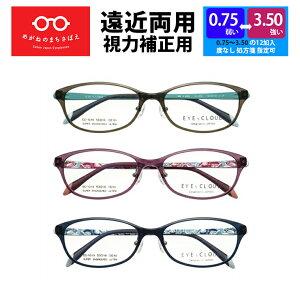 遠近両用メガネ 境目なし 歩ける老眼鏡 アイクラウド オーバル おしゃれ レディース 遠近両用老眼鏡 境目のない遠近両用 累進屈折力メガネ 度数調整 ブルーライトカット 選べる度数 1.0 1.25