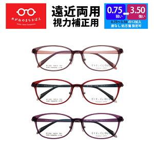 遠近両用メガネ 境目なし 歩ける老眼鏡 アイクラウド ウェリントン おしゃれ レディース 遠近両用老眼鏡 境目のない遠近両用 累進屈折力メガネ 度数調整 ブルーライトカット 選べる度数 1.0