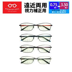 遠近両用メガネ 境目なし 運転できる老眼鏡 アイクラウド 格好いい スクエア おしゃれ メンズ 遠近両用老眼鏡 境目のない遠近両用 累進屈折力メガネ 度数調整 ブルーライトカット 選べる度