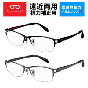 遠近両用メガネ 境目なし 運転できる老眼鏡 コラビー 格好いい スクエア おしゃれ メンズ 遠近両用老眼鏡 境目のない遠近両用 累進屈折力メガネ 度数調整 ブルーライトカット 選べる度数 1.