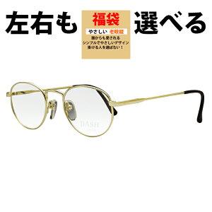 老眼鏡 やさしい老眼鏡 おしゃれ メンズ レディース 男女兼用 ブルーライトカット 日本製 度数を選んだ老眼鏡 度数調整 シニアグラス ボストン 選べる度数 0.25 0.5 0.75 1.0 1.25 1.5 1.75 2.0 2.25 2.5