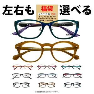 老眼鏡 福袋 訳あり シニアグラス 左右違い 度数調整 ブルーライトカット おしゃれ レディース やさしい かわいい きれいめカジュアル 選べる度数 0.25 0.5 0.75 1.0 1.25 1.5 1.75 2.0 2.25 2.5 2.75 3.0 3.2