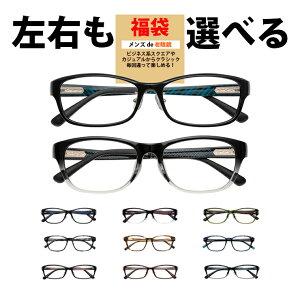 老眼鏡 福袋 訳あり シニアグラス 左右違い 度数調整 ブルーライトカット おしゃれ メンズ シンプル 格好いい スクエア ボストン ウェリントン 紳士 選べる度数 0.25 0.5 0.75 1.0 1.25 1.5 1.75 2.0 2.2