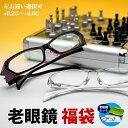 老眼鏡 福袋 シニアグラス 弱度 強度 左右違い 度数調整 ブルーライトカット UVカット 度なし 度あり 度数 0.25 0.5 0.75 1.0 1.25 ...