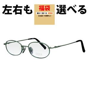 老眼鏡 やさしい老眼鏡 おしゃれ メンズ レディース 男女兼用 ブルーライトカット 日本製 左右違い 度数違い 度数調整 シニアグラス オーバル 選べる度数 0.25 0.5 0.75 1.0 1.25 1.5 1.75 2.0 2.25 2.5 2.