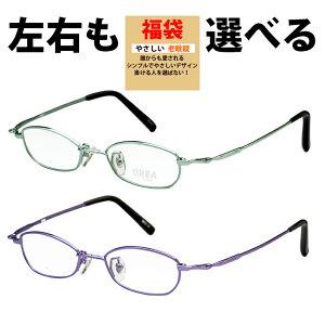老眼鏡 やさしい老眼鏡 おしゃれ メンズ レディース 男女兼用 左右違い ブルーライトカット 日本製 度数を選んだ老眼鏡 シニアグラス オーバル 選べる度数 0.25 0.5 0.75 1.0 1.25 1.5 1.75 2.0 2.25 2.5