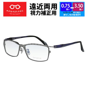 遠近両用メガネ 歩ける老眼鏡 SFACE 格好いい 超弾性 おしゃれ 男性 度数調整 ブルーカット 遠近両用老眼鏡 境目のない遠近両用 累進屈折力メガネ 処方箋対応 0.75 1.0 1.25 1.5 1.75 2.0 2.25 2.5 2.75 3.