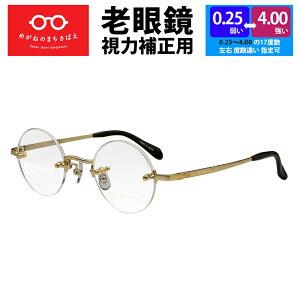 老眼鏡 縁のない老眼鏡 ツーポイント ふちなし 丸眼鏡 ジョンレノン 日本製 男性 シニアグラス 左右違い 度数調整 ブルーカット 選べる HOYAレンズ ケース付き JL1006