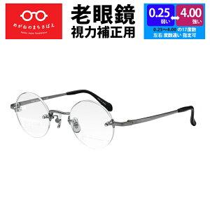 老眼鏡 縁のない老眼鏡 ツーポイント ふちなし 丸眼鏡 ジョンレノン 日本製 メンズ シニアグラス 左右違い 度数調整 ブルーライトカット 選べる 度数 0.25 0.5 0.75 1.0 1.25 1.5 1.75 2.0 2.25 2.5 2.75 3.0