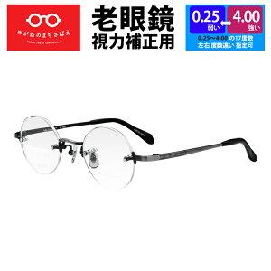老眼鏡 縁のない老眼鏡 ツーポイント ふちなし 丸眼鏡 ジョンレノン 日本製 男性 シニアグラス 左右違い 度数調整 ブルーカット 選べる HOYAレンズ ケース付き アンティークシルバー JL1006C3