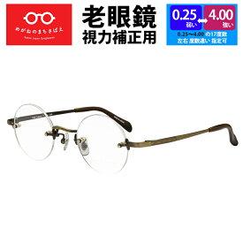 老眼鏡 縁のない老眼鏡 ツーポイント ふちなし 丸眼鏡 ジョンレノン 日本製 メンズ シニアグラス 左右違い 度数調整 ブルーライトカット 選べる度数 0.25 0.5 0.75 1.0 1.25 1.5 1.75 2.0 2.25 2.5 2.75 3.0 3.25 3.5 3.75 4.0 レンズ ケース付き ゴールド JL1006C4