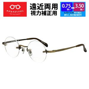 遠近両用メガネ 歩ける老眼鏡 ジョンレノン 丸眼鏡 ふちなし ツーポイント 日本製 おしゃれ 男性 度数調整 ブルーカット 遠近両用老眼鏡 境目のない遠近両用 累進屈折力メガネ 処方箋対応 0