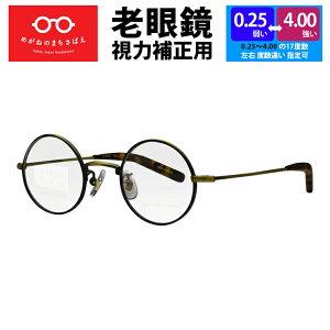 老眼鏡 まるぶち眼鏡 丸眼鏡 おしゃれ 男性用 メンズ ブルーライトカット 日本製 度数調整 シニアグラス ラウンド 選べる 度数 0.25 0.5 0.75 1.0 1.25 1.5 1.75 2.0 2.25 2.5 2.75 3.0 3.25 3.5 3.75 4.0 レンズ