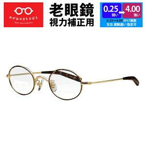 老眼鏡 丸ぶちメガネ 丸眼鏡 日本製 ジョンレノン メンズ レディース 男女兼用 シニアグラス 左右違い 度数調整 ブルーライトカット 選べる度数 0.25 0.5 0.75 1.0 1.25 1.5 1.75 2.0 2.25 2.5 2.75 3.0 3.25 3