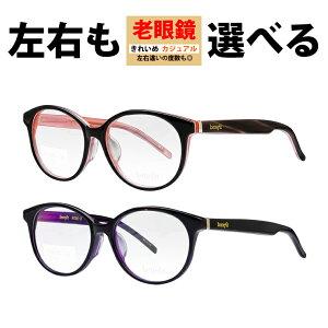 老眼鏡 鯖江ワークス ローズ かわいい老眼鏡 おしゃれ 女性用 レディース ブルーライトカット 日本製 度数調整 左右違い シニアグラス ボストン 細かく選べる 度数 0.25 0.5 0.75 1.0 1.25 1.5 1.75 2.