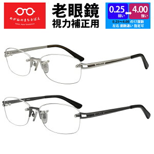 老眼鏡 縁のない老眼鏡 ツーポイント ふちなし 格好いい スクエア おしゃれ メンズ シニアグラス 左右違い 度数調整 ブルーライトカット 選べる度数 0.25 0.5 0.75 1.0 1.25 1.5 1.75 2.0 2.25 2.5 2.75 3.0