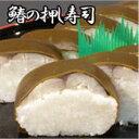 鰆寿司 脂ののった質のいい鰆を使用して、中にもち米いりの酢飯をたっぷりと詰めており、北海道産の黒板昆布を使用し…