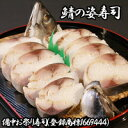 鯖の姿寿司、岡山県山間部(山の中の保存食)の郷土料理で、さばの姿寿司は昔からお祭りやお祝事に欠かせません。