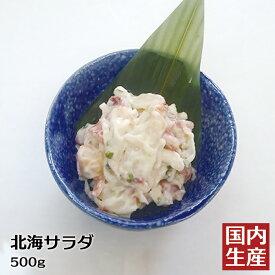 【冷凍/業務用】送料無料 北海サラダ(500g) 安心の海産冷凍食品大手大栄フーズ製
