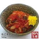 【冷凍/業務用】たこチャンジャ(タコチャンジャ)(500g) 安心の海産冷凍食品大手大栄フーズ製
