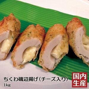 【冷凍/業務用】ちくわ磯辺揚げ(チーズ入り)(1kg(50個)) ちくわの天ぷら  安心の海産冷凍食品大手大栄フーズ製
