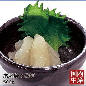 【冷凍/業務用】お刺身くらげ(お刺身クラゲ)(500g) 安心の海産冷凍食品大手大栄フーズ製