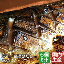 絶品干物 送料無料 【冷凍】 天下一品酒びたし(1.2kg(200g×6)) 鯖干物 【6個セット】 干物 日本酒 一品 逸品 酒浸し …