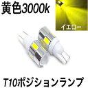 三郎堂 黄色 イエロー 明るい5730SMDプロジェクター T10 ウエッジ球 6連イエロー 2個