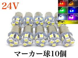 24V S25 LED 8連 10個セット BA15S マーカー球 白 赤 青 緑 桃 黄色 ショートタイプ シングル球 LED電球 3チップ