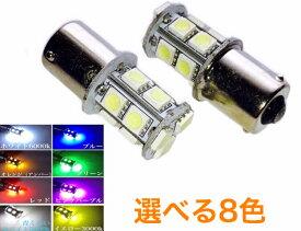 12V 24V選択 LED S25 シングル球 13連 2個セット 白 赤 青 黄 緑 桃 3チップ5050SMD13連 180°平行ピン BA15S