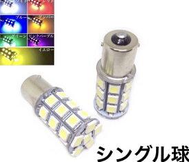 12/24V選択 サイドマーカー LED電球 S25 BA15s 180°シングル球 27連 2個 ホワイト レッド ブルー イエロー グリーン オレンジ バックランプ 路肩灯 作業灯