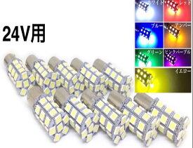 サイドマーカー 24V S25 LED 電球 10個セット シングル球 ホワイト レッド ブルー オレンジ グリーン ピンクパープル イエロー 3チップ5050SMD最高峰27連(81連相当) 180°平行ピン BA15s 白 赤 青 緑 桃 紫 黄色