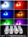 12/24V選択 LED T10ウェッジ 5連 4個セット スモール ポジション ホワイト レッド ブルー グリーン ピンク アンバー 3チップ5050SMD5連