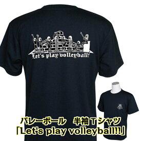 バレーボール 練習着 半袖 Tシャツ 「Let's play volleyball !」 (ノースアイランド) NORTHISLAND