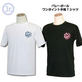 バレーボール 練習着 ジュニア 半袖 Tシャツ 「オールプレー」 13色から選べるワンポイントマーク (ノースアイランド) NORTHISLAND