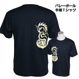 バレーボール 練習着 半袖 メンズ Tシャツ 「バレーボールドラゴン」 (ノースアイランド) NORTHISLAND