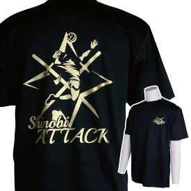 バレーボール 練習着 半袖 Tシャツ 「忍ATTACK」 (ノースアイランド) NORTHISLAND