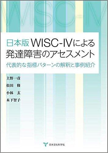 日本版WISC-IVによる発達障害のアセスメント‐代表的な指標パターンの解釈と事例紹介‐