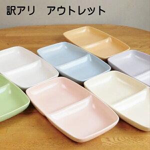 アウトレット品/訳あり ランチプレート(カラー7色)深い 仕切り皿 ギフト/贈り物にサチスタイルのお皿 二つ仕切り 誕生日プレゼントにも人気 食器(プレート/長角仕切り皿) 陶器 美濃焼(日本