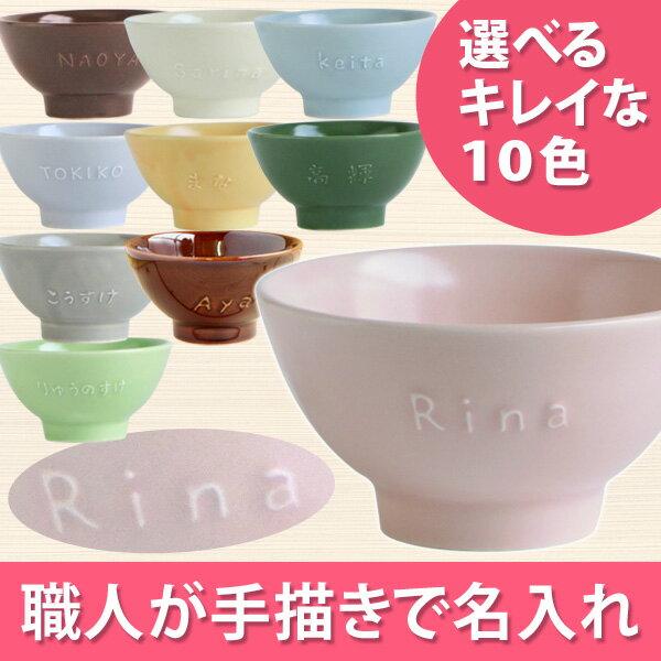 名入れ お茶碗 小さい飯碗(カラー全10色)サチスタイルの名前入り茶碗 裏にオプションでワンポイント柄、メッセージ、日付も可能 陶器 美濃焼(日本製)名入れ食器 夫婦茶碗 電子レンジ・食洗器対応 無料ラッピング/メッセージカード付