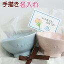 名入れ 食器 ペア お茶碗(カラー10色)結婚祝い/父の日の贈り物に名入り夫婦茶碗 サチスタイルの名入れ茶碗 ギフトセッ…