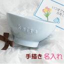 記念日ギフト 誕生日プレゼントに名入れ 食器 お茶碗(カラー10色)結婚祝いに名前入り サチスタイル 名入れお茶わん(名…