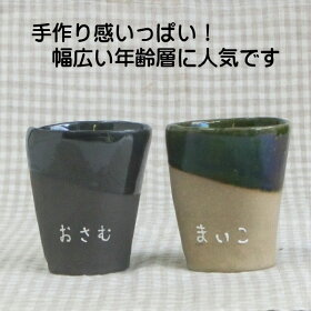 名前入りペアカップ(手作りカップ)ペアフリーカップは結婚祝いにオススメ!名入れペアカップは誕生日プレゼントや記念日の贈り物にも好評♪名入れカップは職人手づくりで名入れも手描き★名前入りフリーカップ美濃焼(日本製)の名入れ食器ペアカップ/コップ