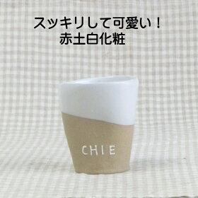 【名入れペアフリーカップ