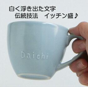 【父の日】名入れマグカップペア腰丸カラー選べる10色