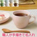 記念日ギフト 誕生日プレゼントに名入れマグカップ 腰丸タイプ(カラー10色)名入れ食器/カップ サチスタイルの名前入りカップ マグ 陶器…