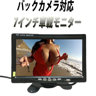 支持車載监视器7英寸电源直接连结背照相机的12V/24V
